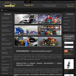 Интернет магазин Zavgar