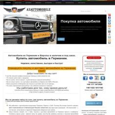 Покупка авто из Европы