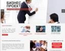 Сайт бизнес идей