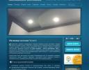 Продажа и монтаж натяжных потолков