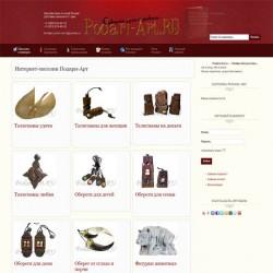 Интернет магазин амулетов, талисманов и оберегов «Podari Art»