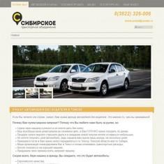 Прокат автомобилей в Томске