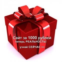 Сайт за 1 167 рублей в месяц