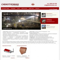 Сибкотломаш — производство модульных котельных установок