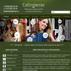 Сайт компании «Сибэтикетка»