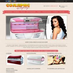 Солярис Барнаул — продажа косметики