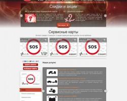 Сайт службы оперативного спасения авто
