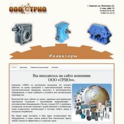 Сайт компании ООО «Трио»